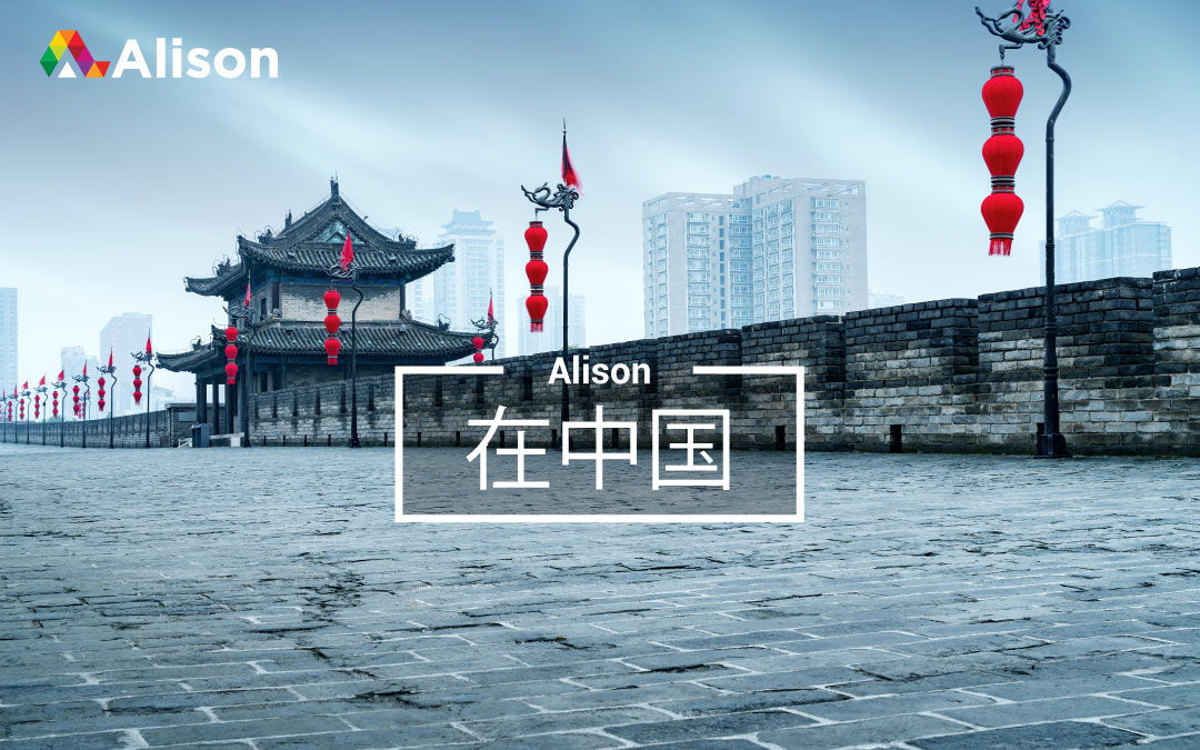 Alison in China: 为龙的传人而改变